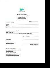 予防 接種 証明 書 英文 テンプレート